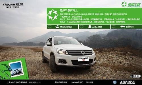 《跨越中国,途观之旅》越行越精彩