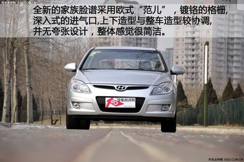 简单你的生活 北京现代i30深度使用感受