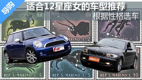 根据性格选车 适合12星座女的车型推荐