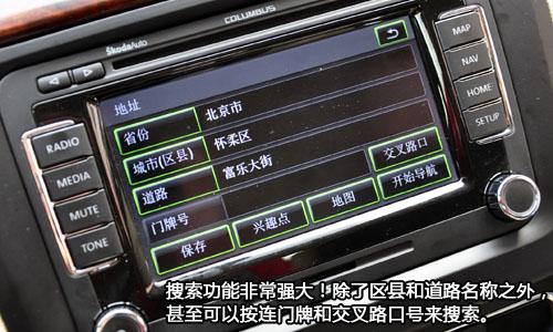 配置丰富/驾驶安逸 试驾体验昊锐1.8TSI