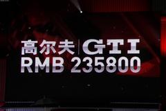 售价23.58万 国产高尔夫GTI广州上市