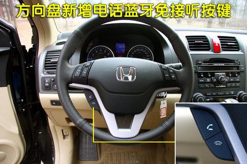 更适合市场需要 新老本田CR-V全面对比