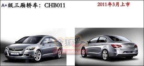 CH041最先上市 长城三款量产型轿车曝光