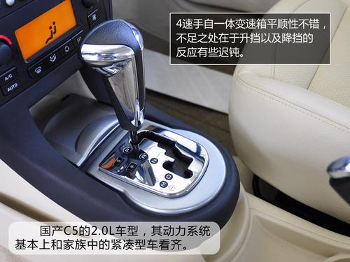 追求最实惠的舒适之选!C5全系车型导购