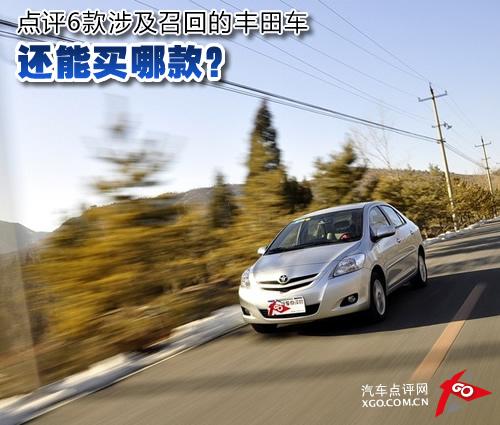 还能买哪款?点评6款涉及召回的丰田车