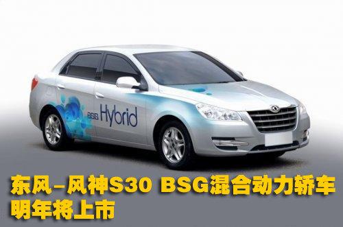 豪车规划曝光 风神B/C/D级车明年推出