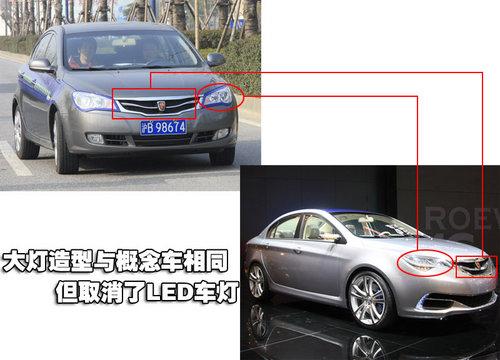 预计售8-12万元 荣威350于3月17日下线