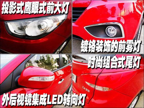 绝对跑车化的SUV 静态体验北京现代ix35