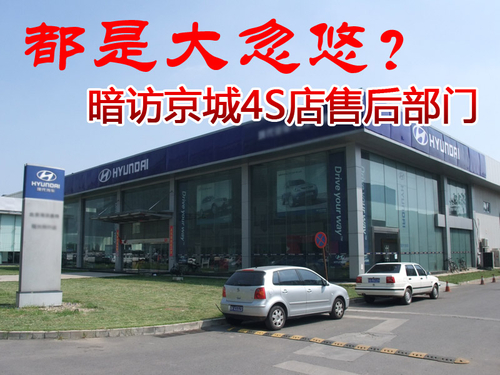 都是大忽悠?暗访京城4S店体验服务差异