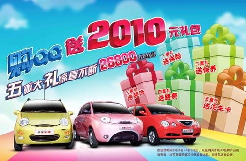 2010精彩有你,畅享奇瑞QQ春季五重大礼