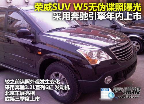 采用奔驰引擎 荣威SUV W5无伪谍照曝光