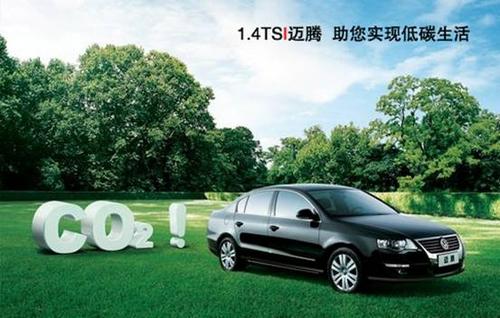 1.4T迈腾实现低碳生活 购车可省8000元