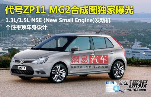 厂内代号ZP11 上汽小车MG2合成图曝光