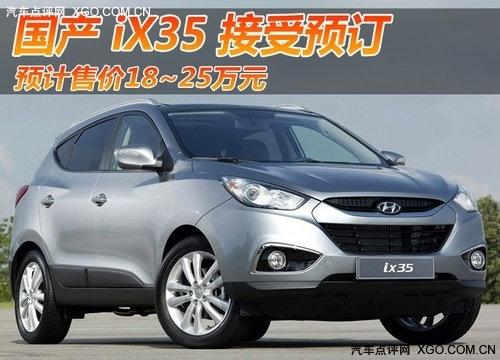 北京现代iX35接受预订 预计4月底提车