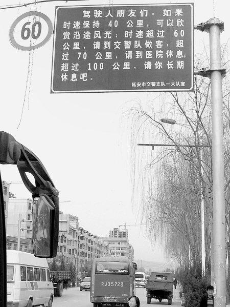 时速超100公里请长期休息 警示牌引争议