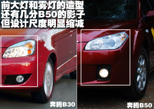 采用捷达平台 奔腾B30预计售价6-9万!