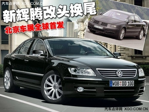 北京车展全球首发 大众新辉腾改头换尾