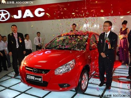 2010款江淮和悦三厢轿车正式批量上市