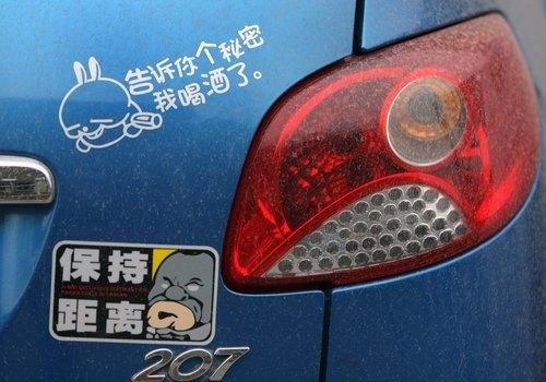 私家车都爱逗你玩 搜集搞怪车贴爆笑语