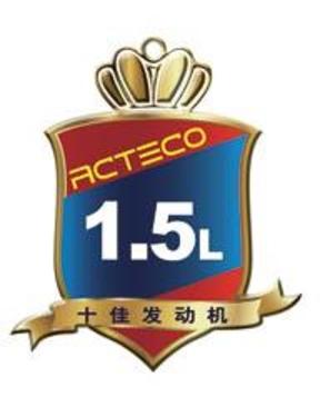 ACTECO芯动力 风云2两厢热卖背后的力量