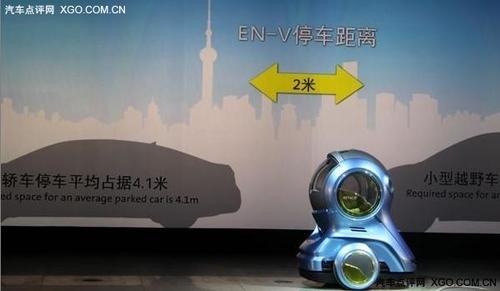 通用汽车EN-V电动联网概念车全球首发