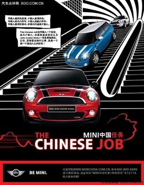 赢MINI使用权 2010MINI中国任务启动