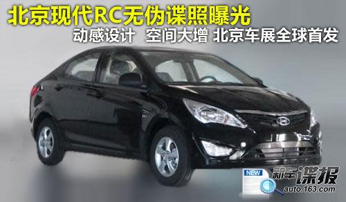 北京车展首发 北京现代RC无伪谍照曝光