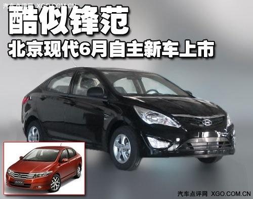 酷似锋范 北京现代6月份自主新车上市