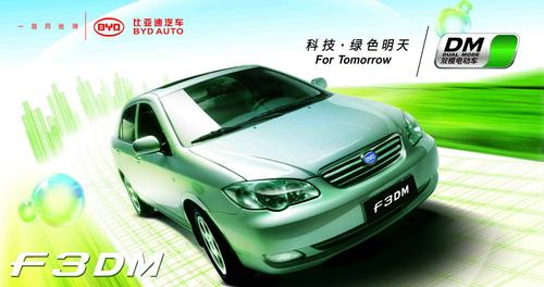 售价16.98万元 比亚迪F3DM低碳版上市