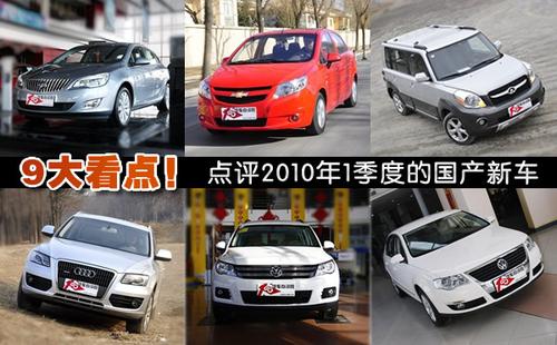 9大看点!点评2010年1季度的国产新车