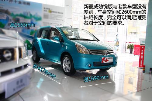 10万家用车新选择 实拍东风日产新骊威