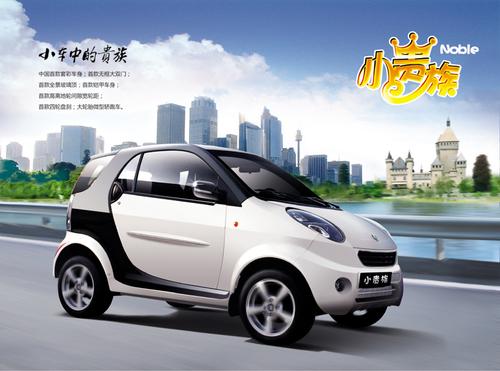 北京车展亮相 双环新款SCEO售9.98万起