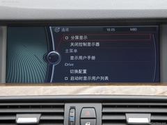 北京车展首发 国产宝马新5系官图曝光