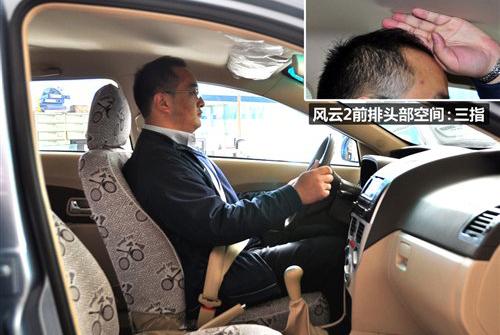 自主三厢车大PK 长安悦翔对比奇瑞风云2