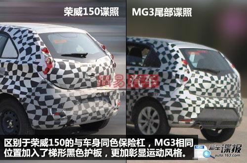 MG3/荣威150并推 上汽自主A0级小车揭秘