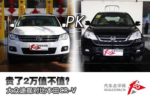 贵了2万值不值?大众途观对比本田CR-V