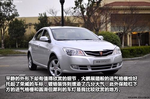汽车也要进入3G时代 抢先体验荣威350