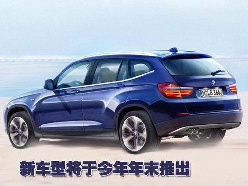 新款宝马X3外观似X5 将于今年年底上市