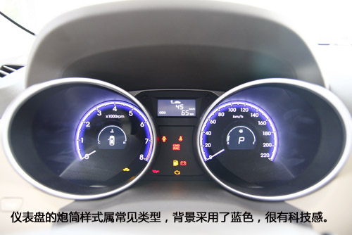 流体外形是亮点 详细实拍北京现代ix35