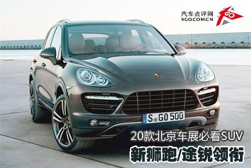 新狮跑/途锐领衔 20款北京车展必看SUV