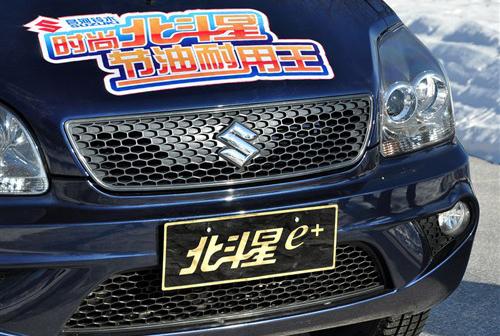 外观内饰变化 新款北斗星e+于车展上市