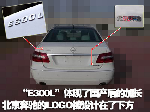 C180K将低价入市 奔驰5款新车即将国产