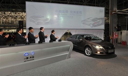 车展前后上市 一汽-大众国产CC正式下线