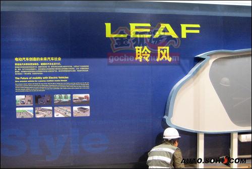 北京车展亮相 日产LEAF中文定名为聆风