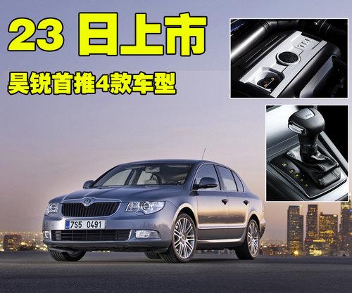 首推4款车型 昊锐1.4TSI 4月23日上市