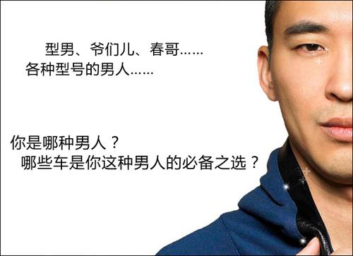 北京车展特辑 为6种男人选的12款车点评