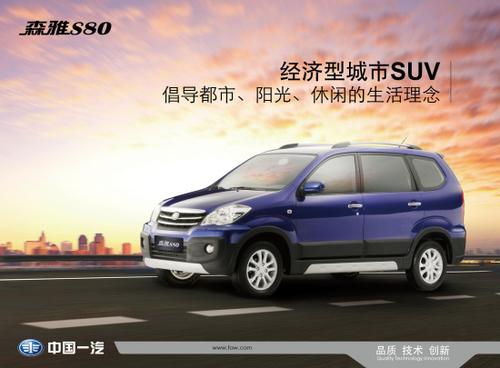 一汽吉林首款SUV森雅S80 北京车展亮相