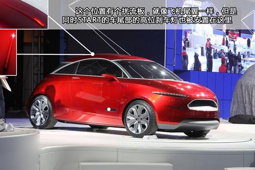 北京车展实拍 新的小型车理念福特START