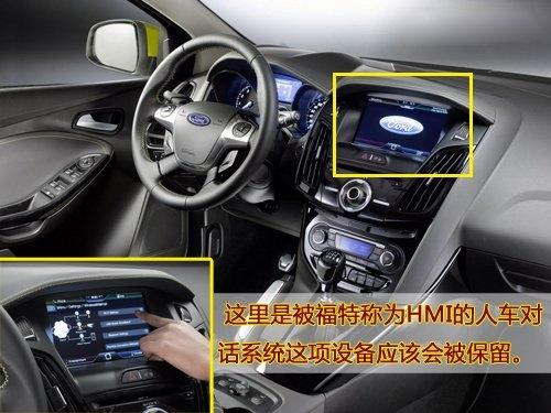 北京车展实拍 不再暴虐-全新3代福克斯