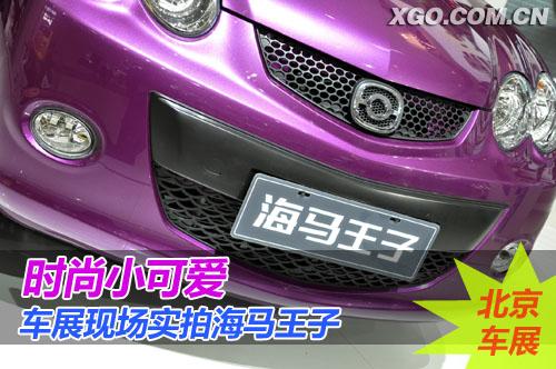 完全可爱路线!北京车展抢拍海马王子